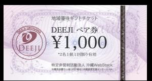 DEEJIペア券(表)